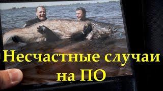 Несчастные случаи на подводной охоте!