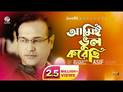 Asif Akbar - Ami E Vul Korechi | আমিই ভুল করেছি | Music Video | Soundtek