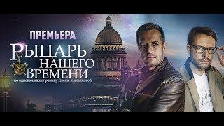 Трейлер Премьеры! Рыцарь нашего времени. Детектив! Сериалы 2019. Русские сериалы