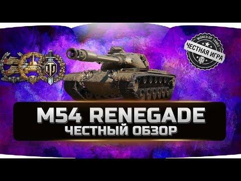 M54 RENEGADE - М54 РЕНЕГАД ✮ ЧЕСТНЫЙ ОБЗОР ✮ World Of Tanks