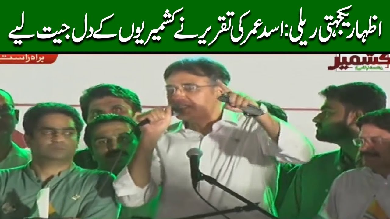 Asad Umar complete speech in PTI rally at D chowk Islamabad | 14 August 2019
