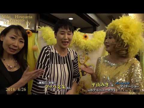 MikisantaTV2018/8/26放送【平山みき&バーレスクinホテルニューオウミ編】