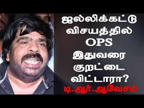 ஜல்லிக்கட்டு விசயத்தில் OPS குறட்டை விட்டாரா ? டி.ஆர் ஆவேசம் - T. Rajendar Angry Speech On Jallikattu - Must Watch  -~-~~-~~~-~~-~- Please watch: