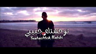 الأغنيه المغربية التي دمرت مشاعر كل من سمعها ( توحشتك حبيبي ) | Imad Sghir & Cheb Misso