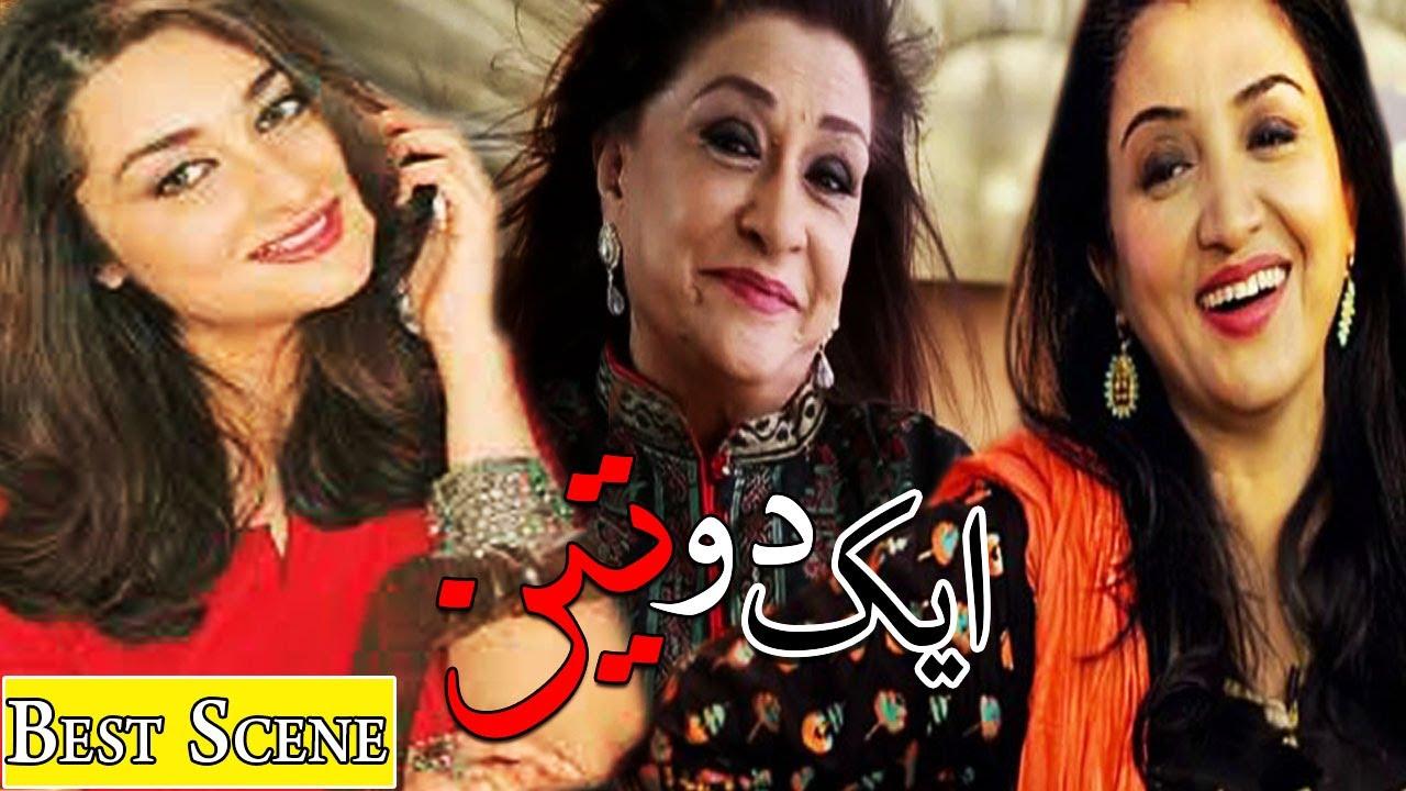 EK DO TEEN   Comedy Scene   Best Scene 10   Samina Ahmed - Nadia Afghan - Jana Malik   ACB Comedy
