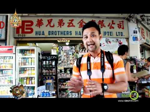 ที่นี่ภูเก็จ -singapore 2 (INTRO) ตอน Little india