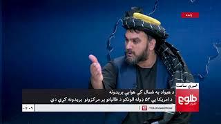 LEMAR NEWS 07  February 2018 / د لمر خبرونه ۱۳۹۶ د دلو ۱۸