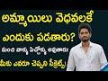 అమ్మాయిలు వెధవలకే ఎందుకు ఈజీ గా పడతారు? | Why Girls Love BAD BOYS? | Telugu | Naveen Mullangi Mp3