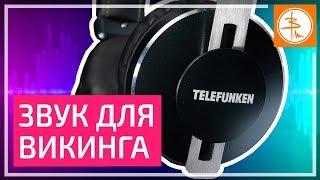 ОБЗОР Telefunken Wiking - немецкие наушники с русской душой