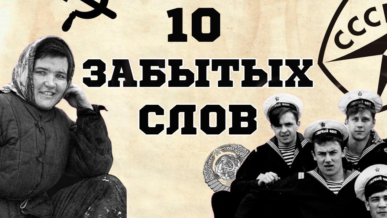 НАЗАД В ПРОШЛОЕ. 10 слов из СССР, которые постепенно уходят из употребления 🔥