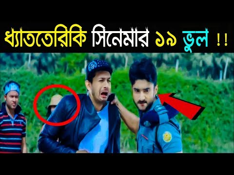ধ্যাততেরিকি সিনেমার ১৯ টি ভুল। Dhat Teri Ki  Bangla Movie Mistake । Fatra Guys