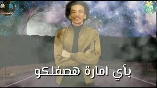 افشخ حلات واتس  مهرجنات  بندق2020 انا عمري ما استني من الخاين ولو رنه