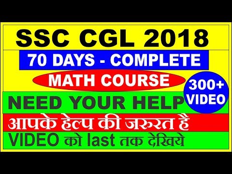 70 DAYS COMPLETE [MATH] COURSE TIME & DETAILS|NEED YOUR HELP AS IF POSSIBLE(आपके हेल्प की जरुरत है)