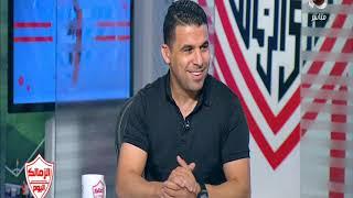 الزمالك اليوم | لقاء خالد الغندور مع جمال حمزة وأحمد كمال وآخر أخبار الزمالك