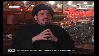 السيد منير الخباز - الوصول إلى قبر الإمام الحسين عليه السلام شرف عظيم