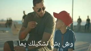 اغنية ياليلي للفنان التونسي بلطي و الطفل حمودة لا يفوتك