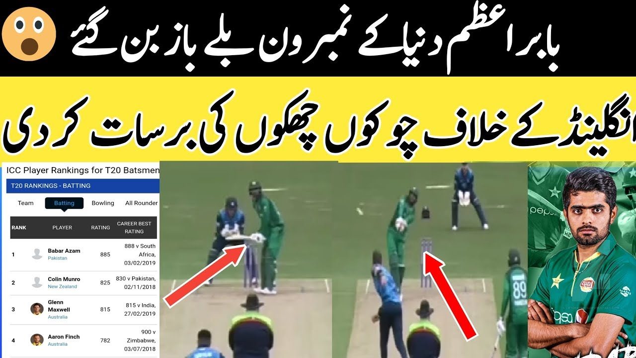 Babar Azam World's Number 1 batsmen On icc Ranking Pakistan Vs england 1St t20