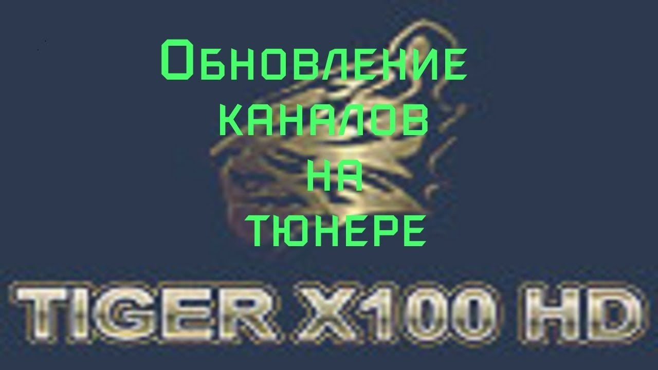 Инструкции TIGER-X100HD