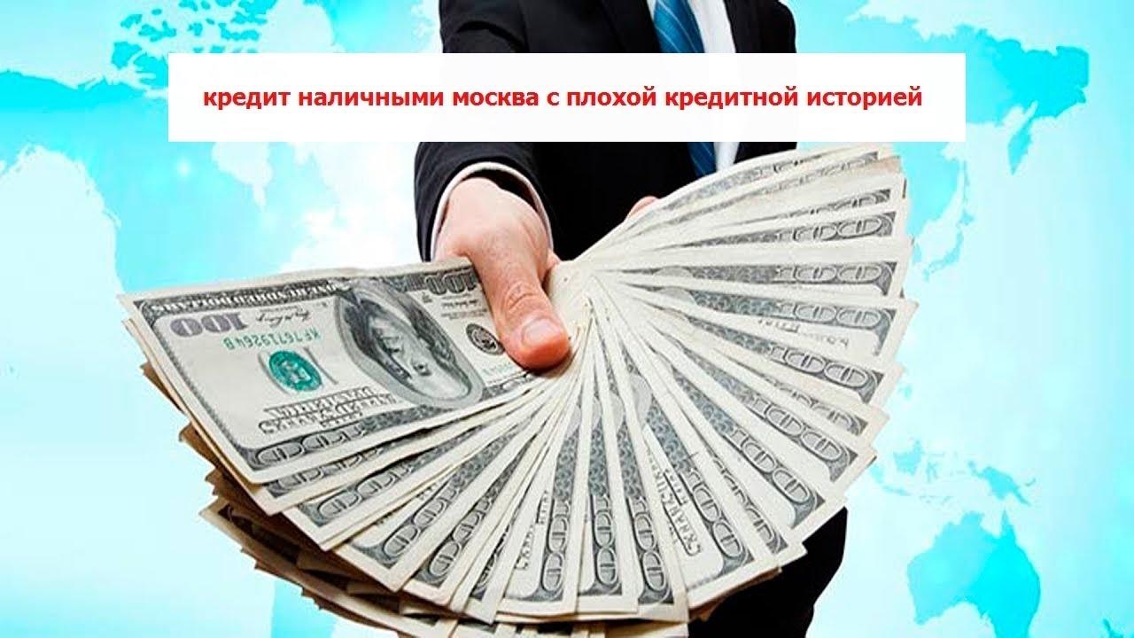 кредит наличными с плохой историей москве быстрый займ на карту онлайн безотказно