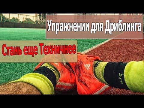 Упражнения на развитие техники и дриблинга. Обучение футболу |  Exercises to improve dribbling