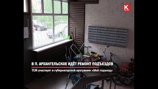 КРТВ. В п. Архангельское идёт ремонт подъездов