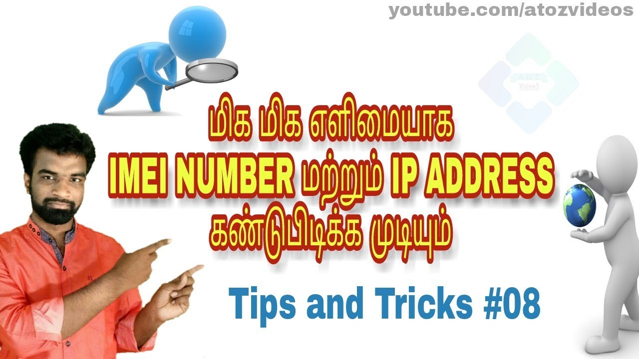 how to Find IP Address and IMEI number very simple method | Tips & Tricks in Tamil