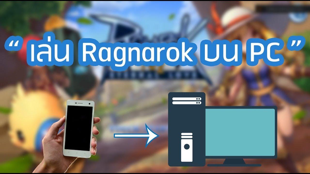 ฟรี! วิธีเล่น Ragnarok M หรือแอพเกมส์จากมือถือบน PC(คอมพิวเตอร์) !