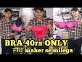 Manufacturer  bra market in Mumbai | wholesale undergarments market | bra  market in Mumbai