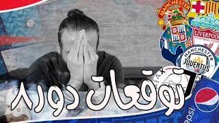 توقعات ربع نهائي دوري الأبطال !!