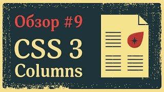 видео Применение CSS в темах WordPress