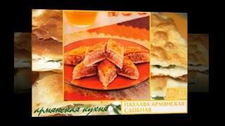 Армянская кухня. Пахлава армянская сдобная