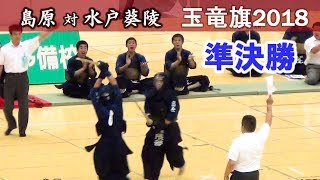 2018玉竜旗【準決勝】島原 × 水戸葵陵