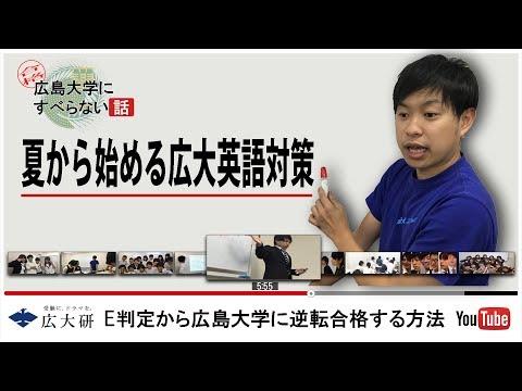 夏から始める広大英語対策〈広島大学にすべらない話〉#46