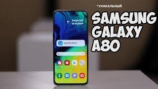 Обзор Samsung Galaxy A80 (ex. A90) - Уникальный перевертыш