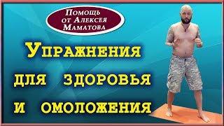 Упражнения для очищения, оздоровления и омоложения организма. Советы от Алексея Маматова
