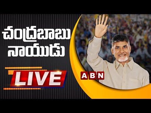 AP CM Chandrababu LIVE | TDP Public Meeting in Yendada | ABN LIVE