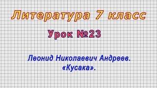 Литература 7 класс (Урок№23 - Леонид Николаевич Андреев. «Кусака».)