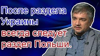 Ростислав Ищенко: «После раздела Украины всегда следует раздел Польши»