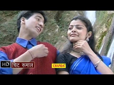 Chit Rumal Haie Dharoo Sa || चिट रुमाल हई  धरू  || Gajendra Rana, Meena Rana || Garwali Love Songs