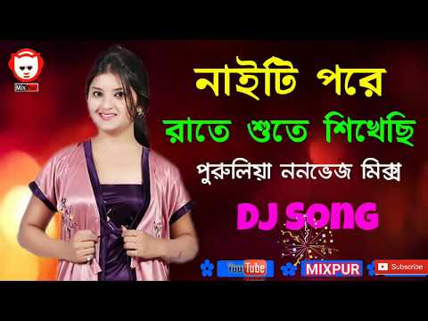 Nighty Pore Raate Sute Sikhechi   Puruliya Dj Songs  MixPur Music Video