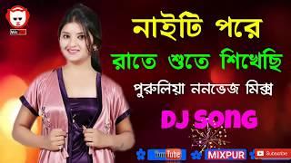 Nighty Pore Raate Sute Sikhechi   Puruliya Dj Songs  MixPur Music Video