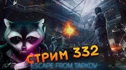 Escape From Tarkov #332 - Сдохни или Умри (НОЧНОЙ - Я САМ В ШОКЕ)