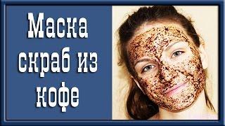 Как сделать маску скраб из кофе для лица?(Как сделать маску скраб из кофе для лица? https://www.youtube.com/user/TVOJTOVAR - НЕВЕРОЯТНЫЕ ВЫГОДЫ! Уважаемые зрители. Если..., 2015-04-19T08:09:09.000Z)