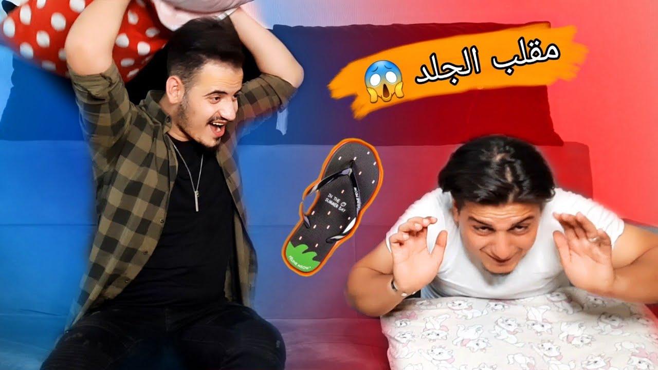 مقلب الجلد في صديقي يا حرام كان رح يبكي 🤣 اتحداك ما تضحك