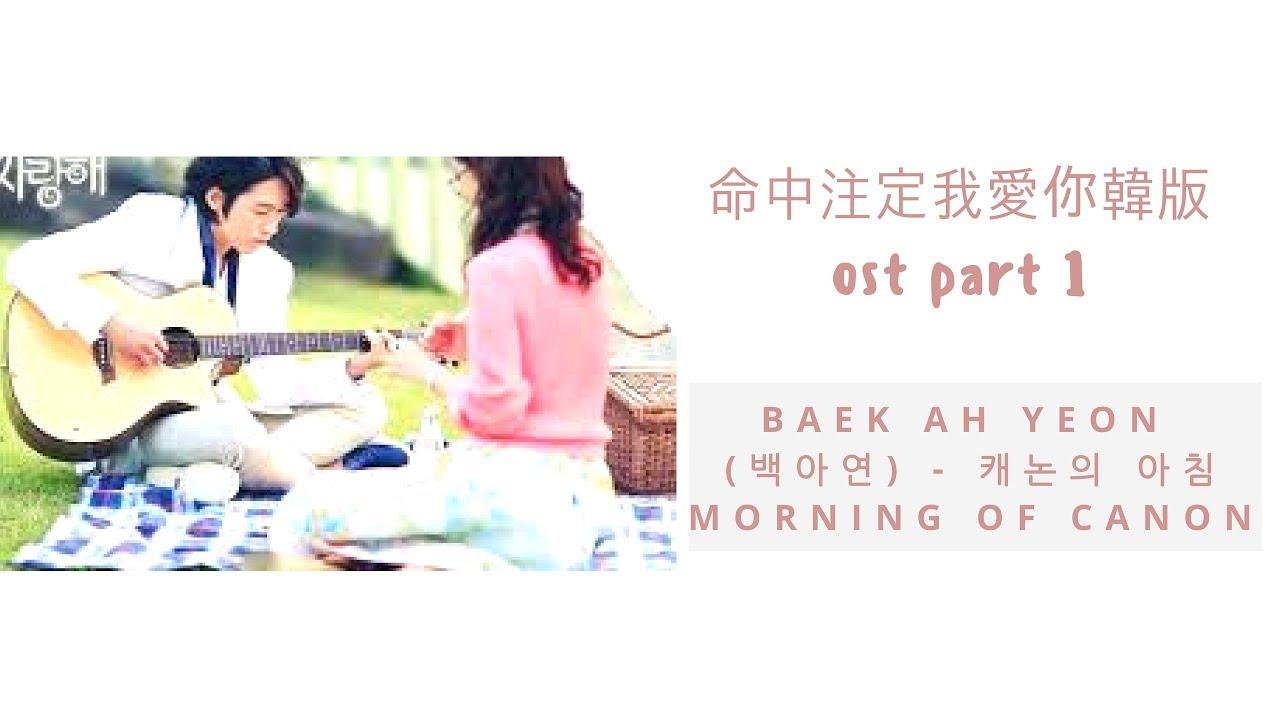 命中注定我愛你韓版ost part 1운명처럼널사랑해----Baek Ah Yeon (백아연) - 캐논의 아침 (Morning Of Canon) - YouTube