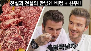 DAVID BECKHAM Tries Korean Beef for the First time!!? (He's a foodie!!!😱)