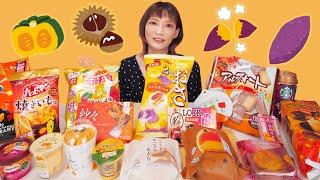 【大食い】新発売 秋のお菓子&スイーツ食べまくり!さつまいも 栗 かぼちゃ天国ー![スターバックス® スウィートポテトラテ]【木下ゆうか】