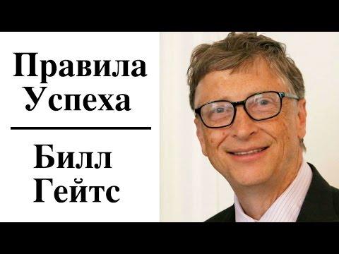 Билл Гейтс - Правила Успеха