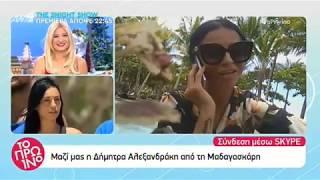 Δήμητρα Αλεξανδράκη: Οι πρώτες της δηλώσεις μετά την... οριστική αποχώρηση από το Nomads!