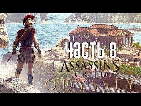 Assassin's Creed: Odyssey ► Прохождение на русском #8 ► ИСТОРИЯ ЛЕОНИДА ИЗ СПАРТЫ!